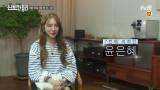 [예고] 너무 반가워♡ 여자라면 궁금할 ′윤은혜′ 집엔 어떤 물건?!