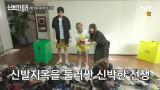 [예고] 이 곳이.. 나래 누울 곳? 윤은혜 집 ′신발′ 구경하러 오세요!