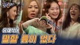 [1차 티저] 유재석이 말할 틈이 없다?! 오디오 꽉꽉 채울 여성 4인방 대공개! <식스센스> 9월 3일 첫 방송