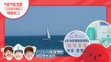 [즐거움앳홈 에필로그#1]손이차유x시청자가 함께 전한 따뜻한 마음! (여러분은 즐기세요, 기부는 tvN이 합니다♥)