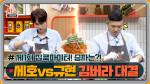 [미방분] 세호vs규현, 김버라 대결 승자는?