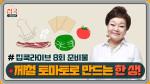[선공개] #집쿡라이브 8회 준비물 공개! 빅마마 이혜정 선생님의 토마토 한 상 차림♥