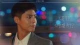 [티저] 현실 청춘 박보검의 당찬 한마디 왜, 내가 어때서?