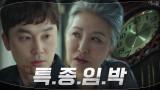 새벽 3시요?! 범행시간으로 이준기의 결백 알게된 서현우