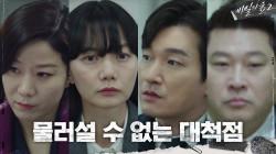 [종합예고]'검찰VS경찰' 조승우X배두나, 물러설 수 없는 대척점에서 다시 만나다!