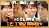 [#하이라이트#] 바퀴 달린 충무로! 이정은+고창석+박혁권+엄태구 1인 1개성 모음