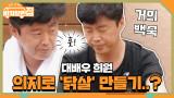 [최초공개] 대배우 희원, 마음 먹으면 ′닭살′이 돋는다..?