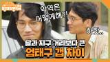 영화랑 갭 차이 실화? 초지일관 수줍은 태구♡