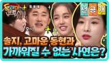 [선공개] 솔지, 고마운 동현과 가까워질 수 없는 사연은?