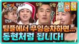 [선공개] 팀플에서 무임승차하면 어떻게 되나요? 동현처럼 됩니다!