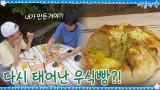 유미′s 토르티야 & 우식′s 우식빵! 빵빵한(?) 아침!