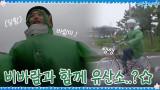 비+바람과 함께 유산소 운동☆ 뜻밖의 극한 체험