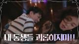 역전의 한 방♨? 장영남으로부터 김수현X서예지 지켜낸 오정세!