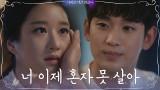 서예지에게 따뜻함을 알게 해 준 김수현 너 이제 혼자 못살아