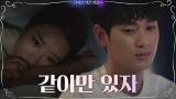 어디든 상관 없으니까 같이만 있자 서예지 어르고 달래는 김수현