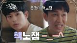 문강태 핵노잼! 김수현 뼈 때리는 no자비 오정세 (하지만 얼굴이 대유잼!)