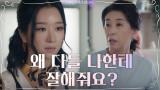 고문영 밥 먹이기 프로젝트★ 서예지 눈물나게 만드는 김미경사단