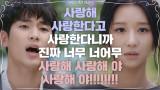 ※상황역전※ 서예지 향한 김수현의 격렬한 사랑고백 ↗↗↗♥
