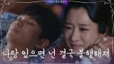 나랑 있으면 넌 결국 불행해져 김수현에게 한없이 미안한 서예지