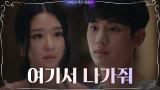 단호하게 자신을 밀어내는 서예지를 붙잡는 김수현