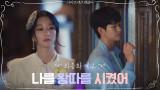[최종화 예고] 김수현, 서예지x오정세에 서러움 폭발한 귀여운 술주정