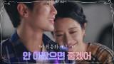 [최종화 예고] '정말 안 아팠으면 좋겠어' 김수현x서예지x오정세, 과연 이들의 결말은?