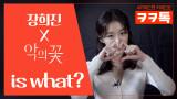 [ㅋㅋ톡] ′비밀을 간직한 여자′ 도해수=장희진=악의꽃? #첫사랑 #절친 #비밀 #TMI