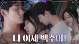 ((단내 폴폴))함께 아침 맞은 김수현x서예지, 행복한 미래계획 세우기?