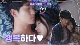 16화#하이라이트#김수현X서예지 눈물나지만 괜찮아!해피 앤딩이야♡