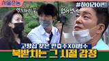 [#하이라이트#] 고향집을 찾은 이범수x한효주...북받치는 그 시절의 감정