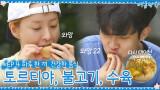 [4회 하이라이트] 건강한 음식 먹기♡ 토르티야&불고기! 그리고... 무수분(?) 수육