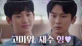 재수 존재 소중해♡ 강기둥, 김수현 형 소리에 심쿵
