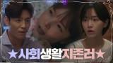 [입틀막반전] 박진주에 완벽히 속은 김주헌x박규영 feat. 우윀