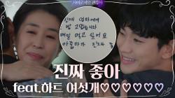 김수현x오정세의 행복 빌어주는 '가짜 진짜 엄마' 김미경