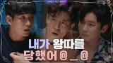 배은망덕(?) 오정세x서예지에 단단히 삐진 김수현 #술냄새주의