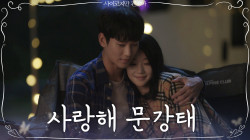 서예지, 김수현에게 담담히 전하는 진짜 사랑 고백 이건 진짜 진짜야