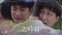 문강태는 문강태꺼 오정세의 홀로 서기! 김수현과의 뜨거운 인사!