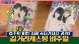 효주의 어린 시절 스티커사진 공개? 길거리캐스팅 비주얼♡