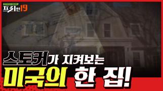 ※ 스토킹 당하는 집 ※ [존재하지만 존재하지 않는 이야기 19]