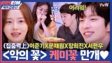 [케미검증단] (알고보니)승부욕의 화신들♨ #악의꽃 꽃벤져스☞게임 케미마저 찰떡♥ ㅋㅋㅋ