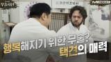 행복해지기 위한 무술? ′택견′의 유쾌한 매력!