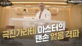 (깜놀) 극진가라테 마스터의 맨손 얼음 격파!!!