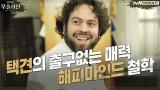 [#하이라이트#] 한국 택견의 출구없는 매력!? 댄 포글러도 반한 ′해피마인드′ 철학