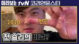[선공개] 시즌 첫 승리의 비결은?