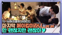[최종화 메이킹]캠핑장부터 김수현 세레나데까지 듣고 가실게요?! #고맙습니다