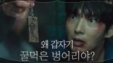 정미숙 유품인 '황금물고기 휴대폰고리'가 왜 이준기 손에?