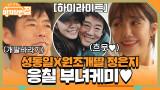 [#하이라이트#] 성동일x원조개딸 정은지, 응칠 감성 부녀케미 모음♡
