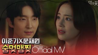 [뮤직비디오] (눈물주의) 이준기x문채원 숨멎맴찢 Official MV #예고대신_뮤비♨
