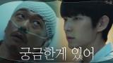 박경춘 향한 이준기의 마지막 질문, 아내가 죽었을때 어떤 기분이었어?