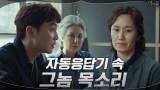 정미숙 납치 당시 결정적 목격자 인터뷰 따낸 서현우, 증거까지 캐치!